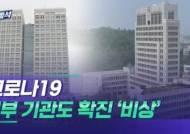정부 기관도 확진 '비상'…청와대 '투명 칸막이' 설치