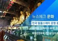[뉴스체크|문화] 전국 템플스테이 운영 중단