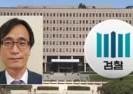 '형사부 중용' 검찰 중간간부 인사…'몸싸움' 정진웅 승진