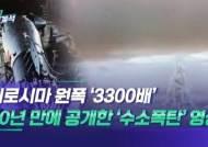 히로시마 원폭 '3300배'…60년 만에 '수소폭탄' 영상 공개