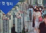 [복국장의 한 컷 정치] 수도권 인구 사상 첫 50% 돌파…고령도 급증