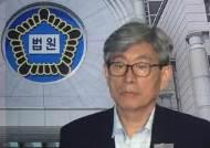 [속보] '정치공작' 원세훈 전 국정원장, 항소심서도 징역 7년