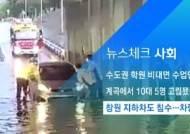 [뉴스체크 사회] 창원 팔용지하차도 침수…차량 고립