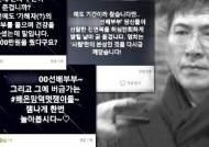 """진보 교육감, 김지은에 성금 보냈다가 """"배신자"""" 낙인"""