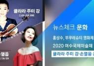 [뉴스체크|문화] 클라라 주미 강·손열음 콘서트