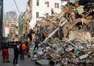 베이루트 폭발 현장서 생존자 가능성…기적의 생환 나오나