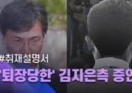 [취재설명서] '김지은 증인' 사건…이낙연 대표 답은?