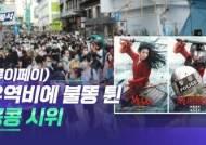 다시 불붙은 홍콩 시위…유역비 '뮬란'에 보이콧 불똥?