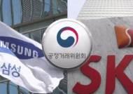 """총수 일가에 일감 몰아주기?…공정위 """"삼성·SK 조사"""""""