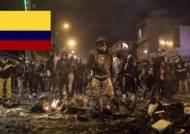 콜롬비아 '경찰 과잉진압' 반발…격렬 시위로 7명 숨져