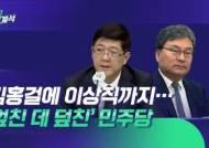 김홍걸, 반년 새 아파트 3채 사들여…2배 뛴 분양권도