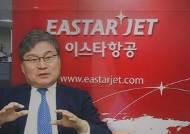 """이스타 해고 사태 '이상직 책임론'…여당서도 """"무책임"""" 질타"""