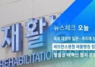[뉴스체크 오늘] 세브란스병원 재활병원 정상 운영