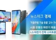 [뉴스체크|경제] LG 하반기 전략 스마트폰 공개