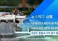 [뉴스체크|사회] 강원도 영월서 다리 철거 중 붕괴
