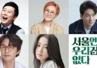 로망실현 집 탐구…'서울엔 우리집이 없다' 10월 14일 첫방