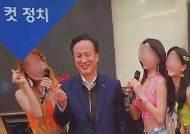 [복국장의 한 컷 정치] 소상공인연합회, '춤판 워크숍' 회장 해임