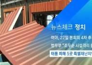 [뉴스체크|정치] 태풍 피해 5곳 특별재난지역 선포