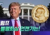 """다시 노벨평화상 후보 오른 트럼프 """"오바마도 받았는데"""""""