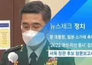 [뉴스체크|정치] 서욱 장관 후보 청문보고서 채택