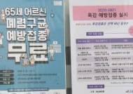 """[라이브썰전] 김영우 """"전국민 독감백신? 이미 늦어…포퓰리즘 정책 멈춰야"""""""