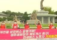 민주노총 전세버스지부, 개천절·한글날 집회 손님 거부