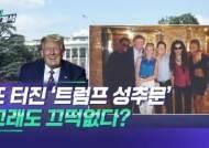 """""""트럼프가 온몸 더듬어""""…대선 앞두고 또 터진 '성추문'"""