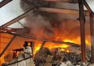 [뉴스브리핑] 평택 폐기물 재활용시설 불…2명 숨져