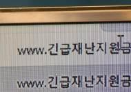 """재난지원금 28~29일 1차 지급…""""대상자에 안내문자"""""""