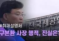 [취재설명서] 그날, 인국공 구본환 사장은 정말 공항에 갔을까