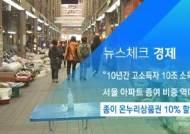 [뉴스체크|경제] 종이 온누리상품권 10% 할인 판매