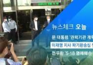 [뉴스체크|오늘] 이재명 지사 파기환송심 첫 재판