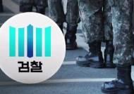 검찰, '휴가 특혜 의혹' 수사 막바지…이르면 이번 주 발표