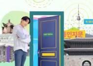 BTS가 안내하는 서울…국내 관광 홍보 영상들|아침&라이프