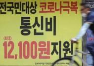 """""""통신비, 전 국민→일부…돌봄비는 중학생까지"""" 여야 합의"""