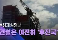 [취재설명서] 유독가스 단열재, 석면 시멘트…한국 건설은 여전히 후진국