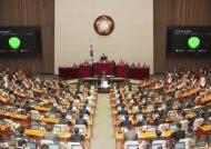 """4차 추경안 국회 본회의 통과…""""추석 전 최대한 집행"""""""