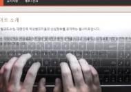 신상공개 논란 '디지털 교도소' 운영자…베트남서 검거