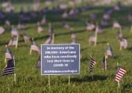 미국 코로나 사망자 20만명 넘었다…한국전 등 5개 전쟁 전사자 2배 넘어