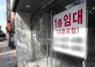 '상가임대료 인하 요구권' 법사위 통과…오늘 본회의 처리