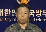 """군 """"연평도 실종자 피격 후 화장…북 만행 강력 규탄"""""""