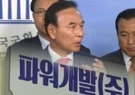 박덕흠 의원 친형, 회삿돈으로 동생 선거 돕다 '구속'
