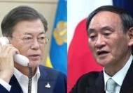 """문 대통령, 스가와 첫 전화회담…""""강제징용 해법 찾자"""""""