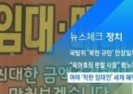 [뉴스체크|정치] 여야 '착한 임대인' 세제 혜택 연장