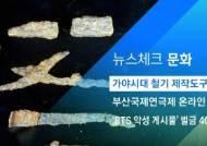 [뉴스체크|문화] 가야시대 철기 제작도구 출토