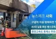 [뉴스체크 사회] 중앙고속도 휴게소 주유소 화재