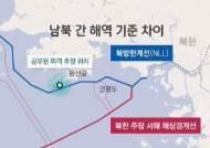 """[인터뷰] 북 """"영해 침범"""" 주장…'남북 공동조사' 수용할까?"""