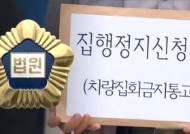 """보수단체 """"개천절 차량집회 금지는 부당""""…불복 행정소송"""