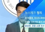 [뉴스체크 정치] 윤상현, 경찰 소환 조사 거부