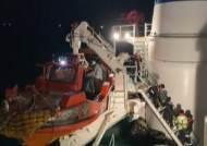 흑산 해역서 어선 화재…해경, 선원 13명 전원 구조|아침& 지금